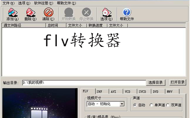 flv转换器专题