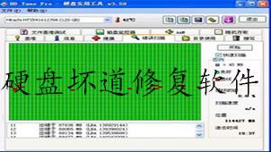 硬盘坏道修复软件专题