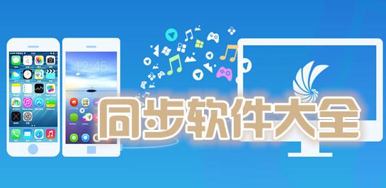 手机同步软件