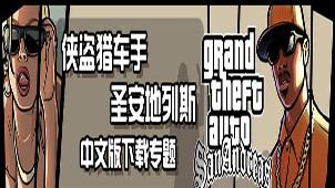 侠盗猎车手圣安地列斯下载中文版