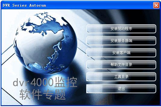dvr4000监控软件专题