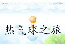 热气球之旅专题