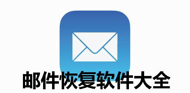 邮件恢复软件大全