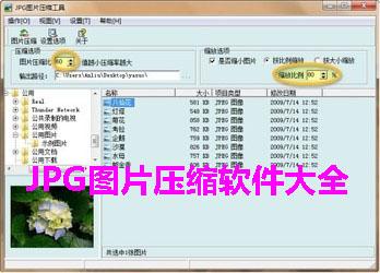 JPG图片压缩软件大全