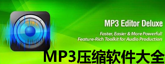 MP3压缩软件大全