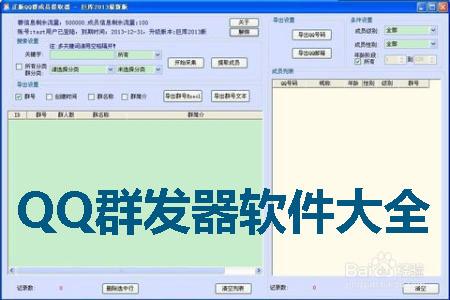 QQ群发器软件大全