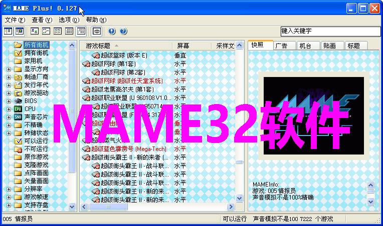 MAME32