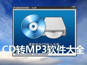 CD转MP3软件大全