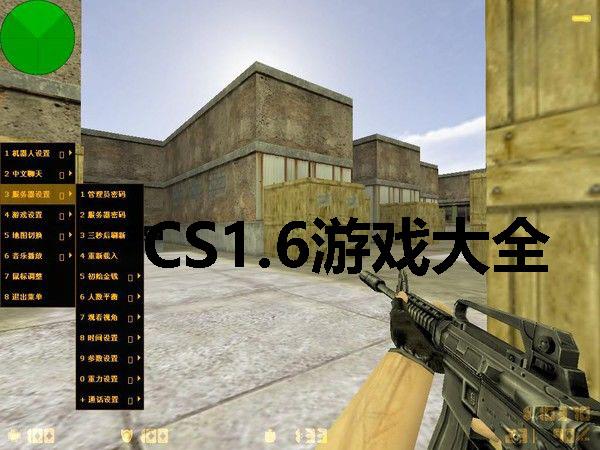 cs1.6单机版下载