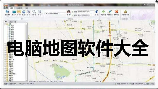 电脑地图软件大全