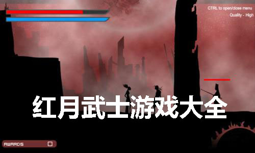 红月武士游戏大全
