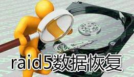 raid5数据恢复