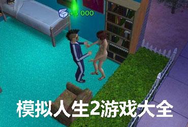 模拟人生2游戏大全