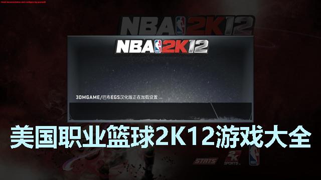 美国职业篮球2K12游戏大全