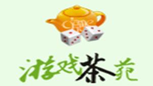 茶苑游戏官方下载