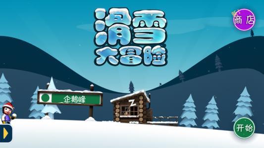 滑雪大冒险专题