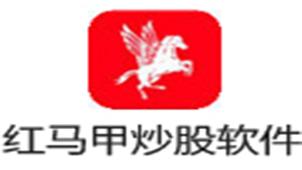 红马甲炒股软件专题