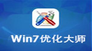 win7优化大师专题
