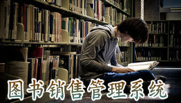 图书销售管理系统专题