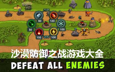 沙漠防御之战游戏大全