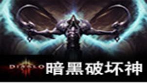 暗黑破坏神2下载