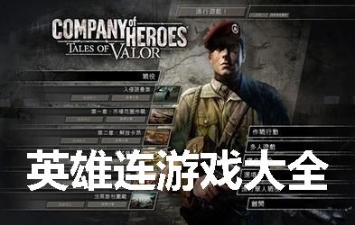 英雄连2中文版下载