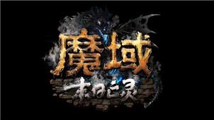 QQ魔域游戏专区