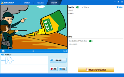 日语单词记忆软件大全