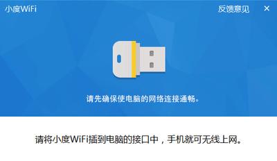 小度wifi怎么用