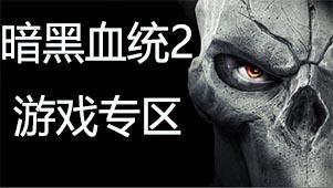 暗黑血统2 游戏专区