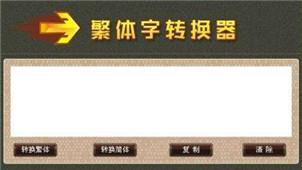 QQ繁体字转换器专区