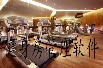 健身房管理软件专题