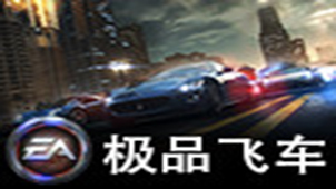 极品飞车11中文版下载专题