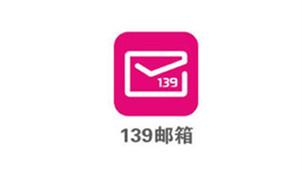 139免费邮箱