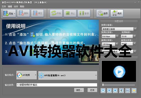 AVI转换器软件大全