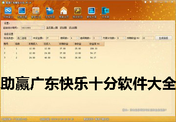 助赢广东快乐十分软件大全