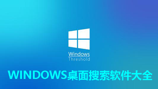 WINDOWS桌面搜索软件大全