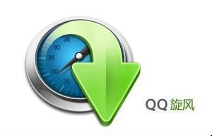 qq旋风3.9