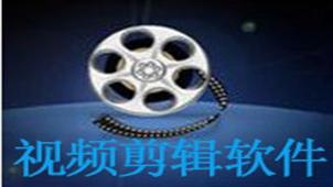 视频剪辑软件下载专题