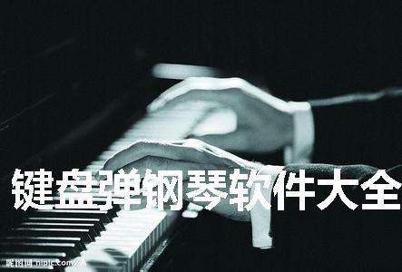 键盘弹钢琴软件大全