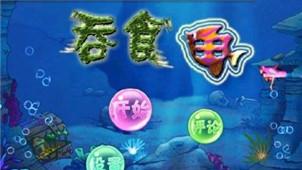 吞食鱼游戏专区