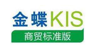 金蝶KIS商贸标准版专区
