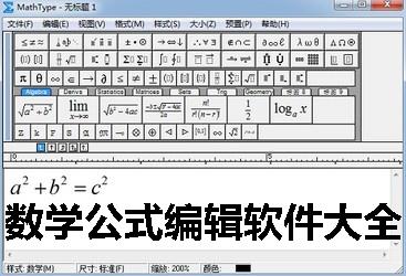 数学公式编辑软件大全