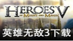 英雄无敌3下载