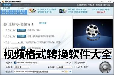 视频格式转换软件大全