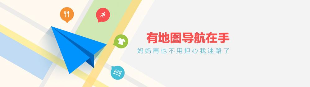 地图软件下载专题