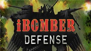 轰炸机防御专区