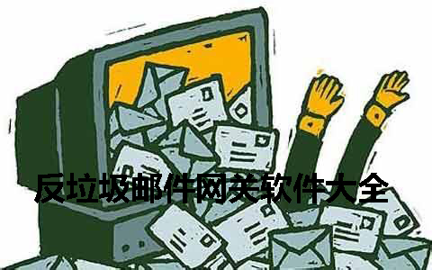 反垃圾邮件网关软件大全