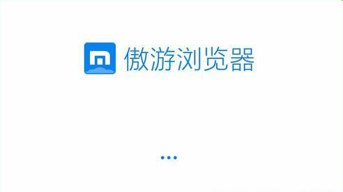傲游瀏覽器軟件大全
