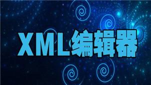 XML编辑器专区